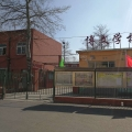 北京12馆